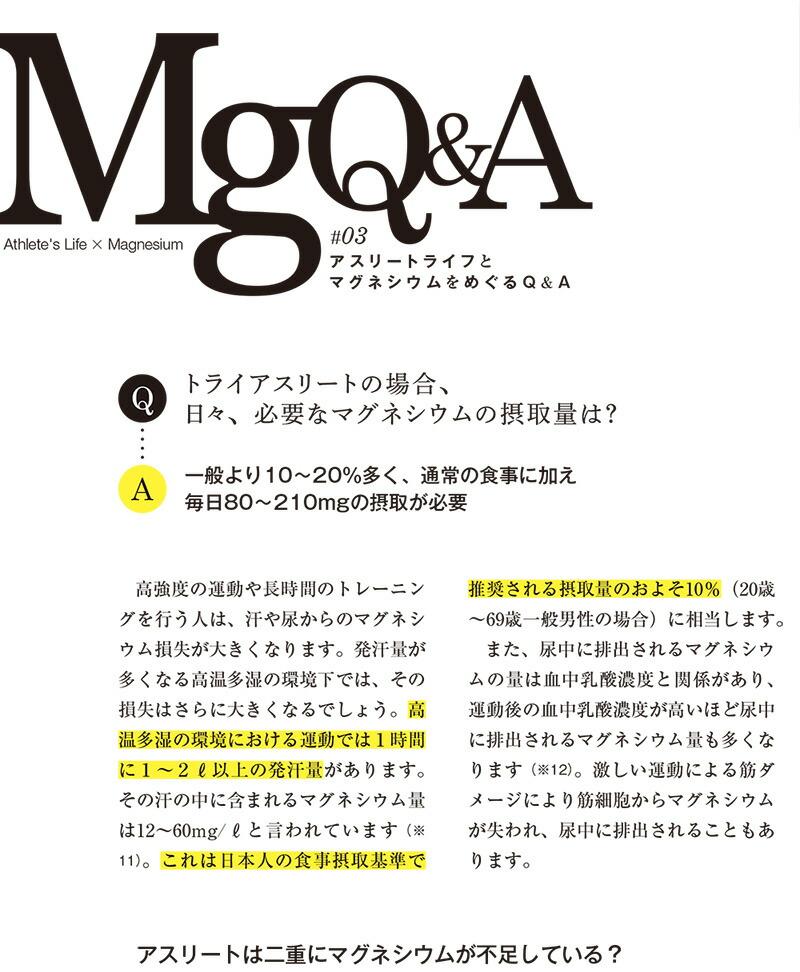 マグオン(Mag-on)マグネシウムサプリメント、Q&A