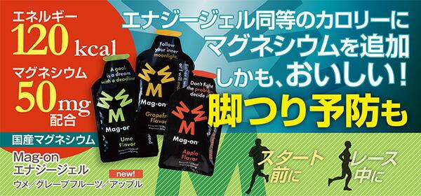 エナジージェル同等のカロリーにマグネシウムを追加。しかも、おいしい!脚釣り予防も