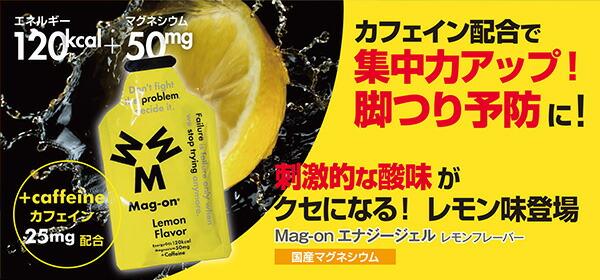 カフェイン配合で集中力アップ!脚釣り予防に!刺激的な酸味がくせになる!レモン味登場!