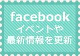 eケンコー facebook