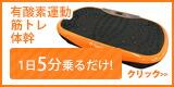 ナマラ Namala シェイプボード ブラック×オレンジ NA6005