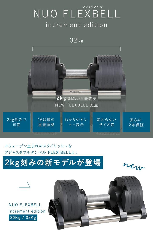 フレックスベル 2kg刻み 32kg