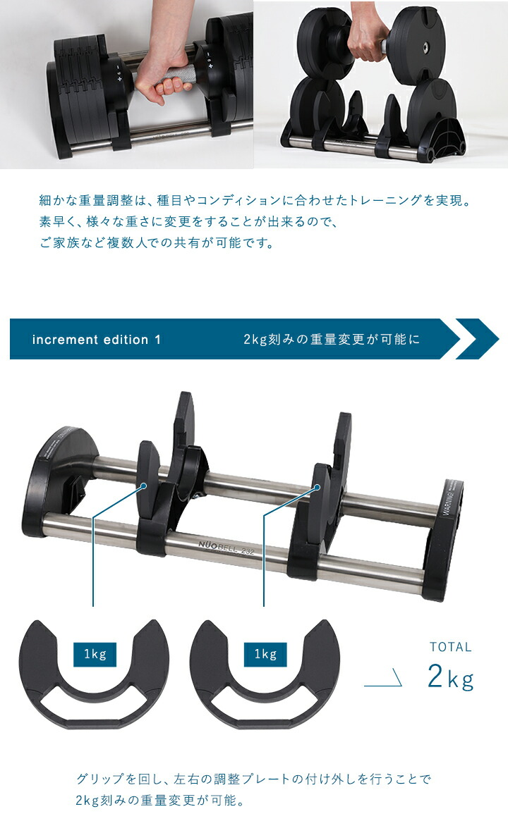フレックスベル 2kg刻み 2kg刻みの重量変更が可能