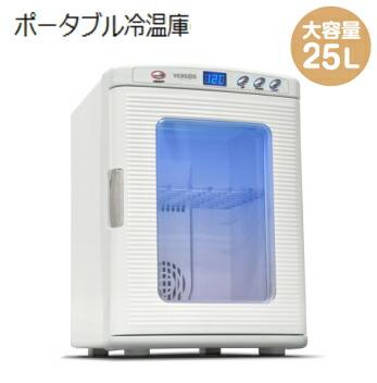 冷温庫 25L ポータブル 保冷庫 1ドア 保温 小型 車載 温冷庫 2電源ベルソス VS-404WH ホワイ