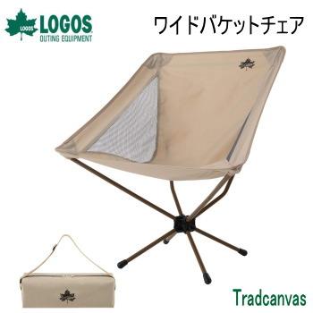 チェア アウトドアチェア LOGOS Tradcanvas ワイドバケットチェア 73173125 ロゴス 椅子 イス いす 送料無料【SP】