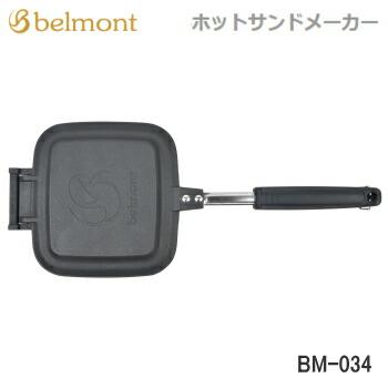アウトドア BBQ キャンプ Belmont ホットサンドメーカー BM-034 調理器具 ベルモント 送料無料