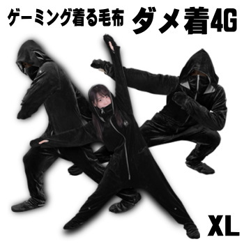着る毛布 ダメ着 ゲーミング着る毛布 ダメ着 4G HFD-4G-XL-BK XLサイズ ブラック 送料無料【SP】