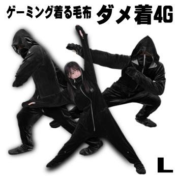 着る毛布 ダメ着 ゲーミング着る毛布 ダメ着 4G HFD-4G-L-BK Lサイズ ブラック 送料無料【SP】