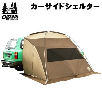 テント ogawa オガワ シェルター CAMPAL JAPAN カーサイドシェルター 2336 キャンパル 送料無料【SP】