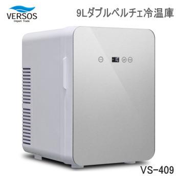 温冷庫 保冷庫 冷温庫 ベルソス 9Lダブルペルチェ冷温庫 VS-409 シルバー VERSOS 送料無料【S