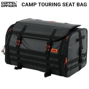 キャンツー専用 バッグ シートバッグ DOPPELGANGER キャンプツーリングシートバッグ DBT523-BK ブラック 送料無料【SP】