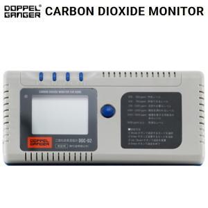 CO2濃度 測定器 DOPPELGANGER 二酸化炭素濃度計 DGC-02 計測 測定 温度 送料無料【SP】