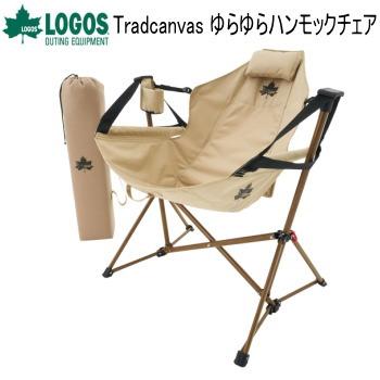 【2021年先行販売】椅子 イス いす チェア LOGOS Tradcanvas ゆらゆらハンモックチェア 73173159 ロゴス アウトドアチェア 送料無料【SP】