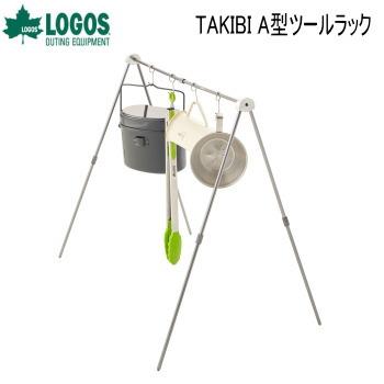 【2021年先行販売】アウトドア キャンプ ツールラック LOGOS TAKIBI A型ツールラック 81063124 ロゴス ラック 送料無料【SP】