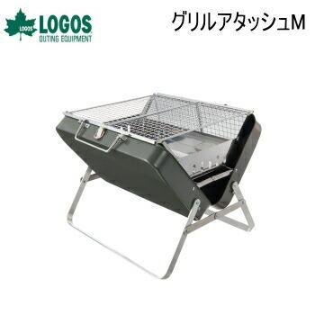 アウトドア キャンプ グリル LOGOS グリルアタッシュM 81060960 ロゴス バーベキュー BBQ コンロ 送料無料【SP】