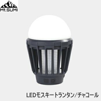 【24時間限定最大4000円OFFクーポン配布中!6/25限定】アウトドア キャンプ ランタン Mt.SUMI LEDモスキートランタン チャコール OS2101ML-CGY LEDランタン 送料無料【SP】