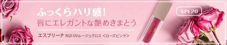 ヴィブリアン エスプリーナ ピンク PINK pink 口元