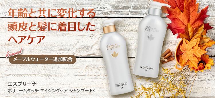 アンミカ 化粧品 お得セット アンミカ通販化粧品 炭酸水 濃密炭酸シャンプ スカルプケア