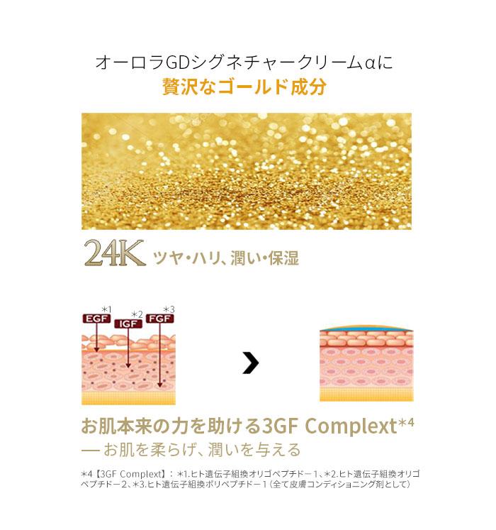 贅沢なゴールド成分