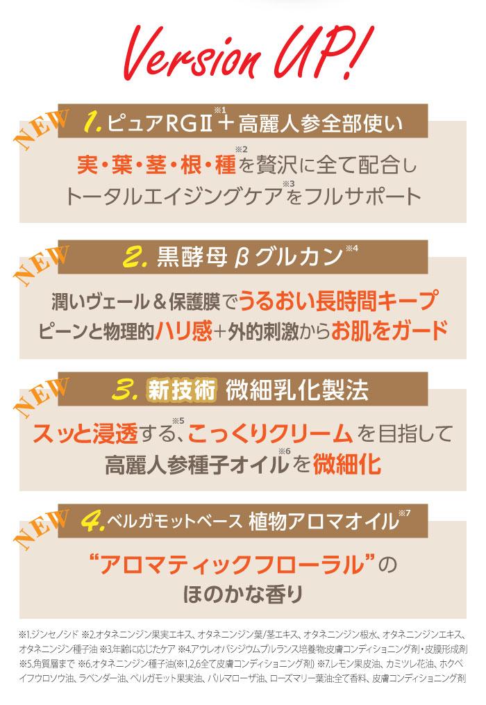 ピュアRG2 グルカン ベルガモット 成分アップグレード版