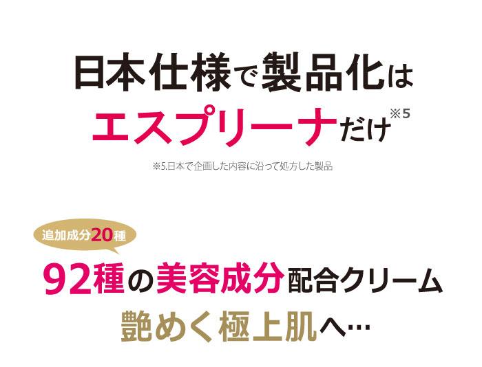 美容成分 日本仕様の化粧品