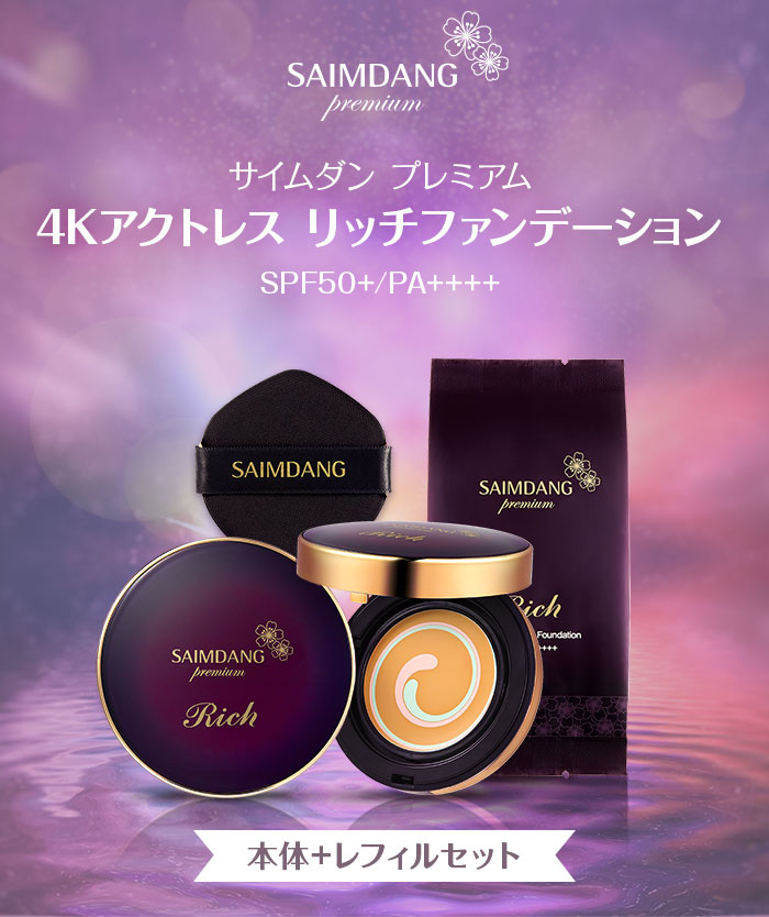 4K リッチファンデーション サイムダン ikko QVC qvc ikko化粧品