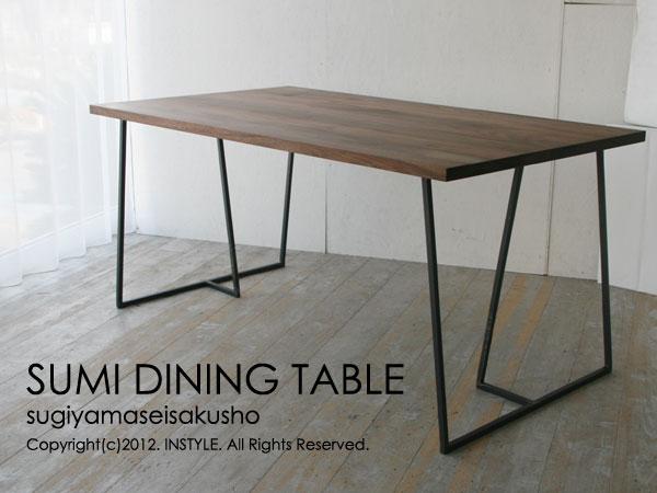 SUMI ダイニングテーブル
