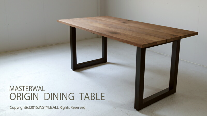 ORIGIN DINING TABLE