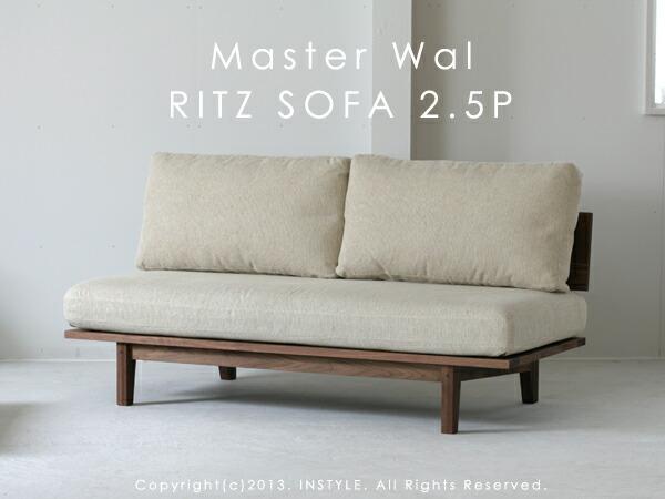 RITZ SOFA 2.5P