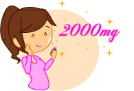 コラーゲンは2000mgの摂取が必要。