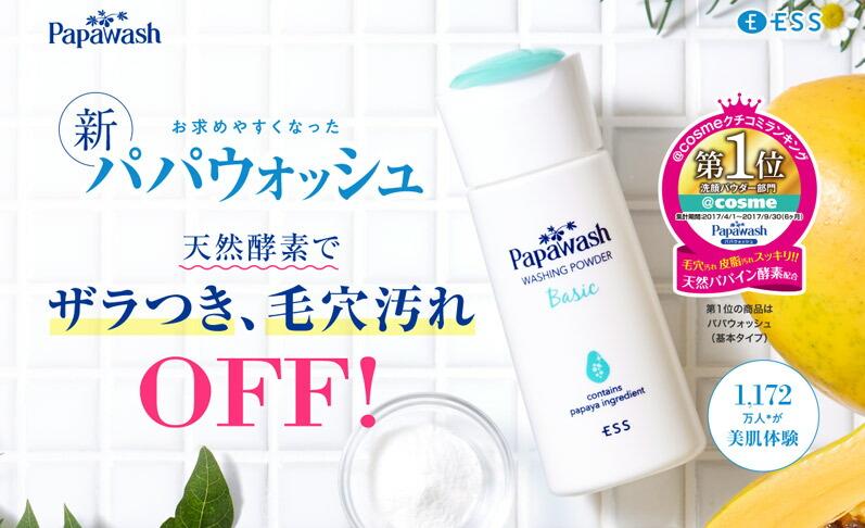 ニキビ予防 洗顔料