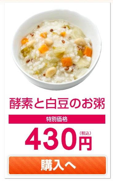 酵素と白豆のお粥 特別価格 398円 購入へ