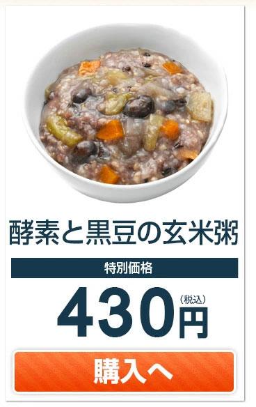 酵素と黒豆の玄米粥 特別価格 398円 購入へ