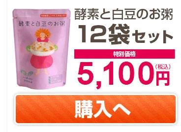 酵素と白豆のお粥12袋セット 特別価格 4680円 購入へ