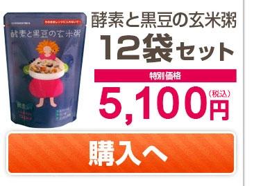 酵素と黒豆の玄米粥12袋セット 特別価格 4680円 購入へ
