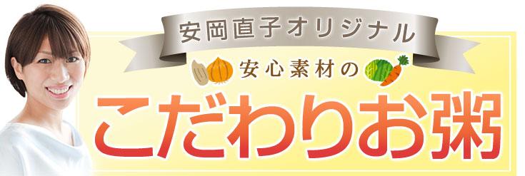 安岡直子オリジナル 安心素材のこだわりお粥