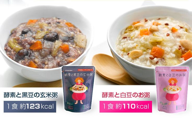 酵素と黒豆の玄米粥 酵素と白豆のお粥