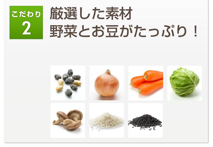 こだわり2 厳選した素材 野菜とお豆がたっぷり!