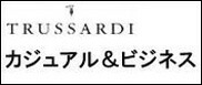TRUSSARDI(トラサルディ)