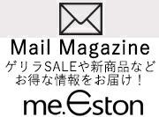 [メールマガジン]会員限定キーワードクーポン等おトクな情報をお届け♪