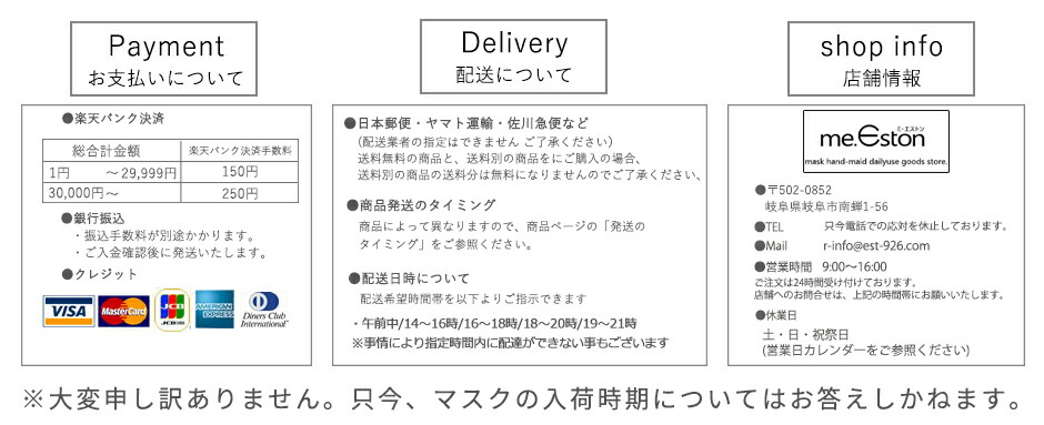 [お支払いについて][配送について][店舗情報]