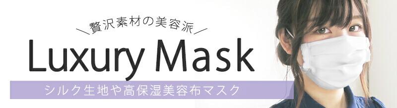 贅沢マスク