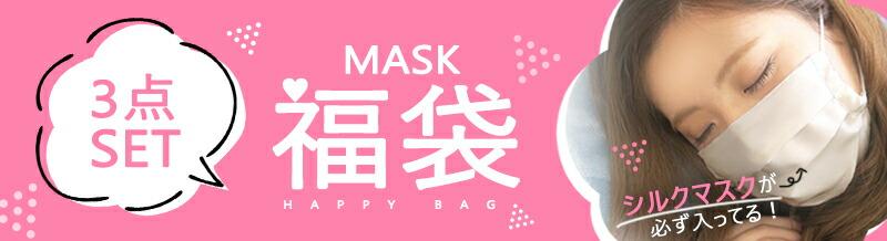マスク福袋