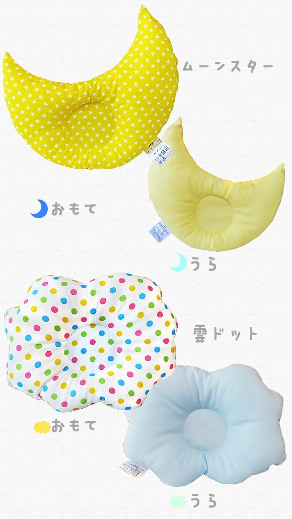 赤ちゃんアート枕