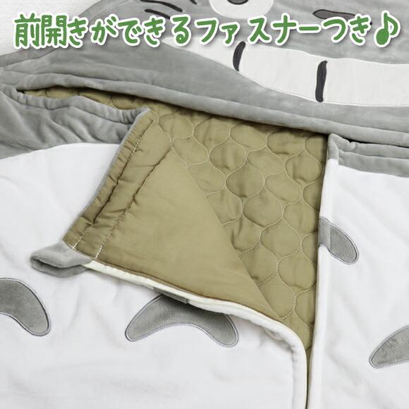 シュラフ【トトロ】
