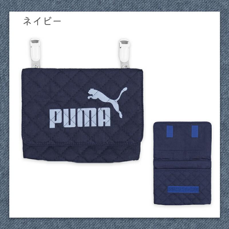 クリップポーチ【PUMA】
