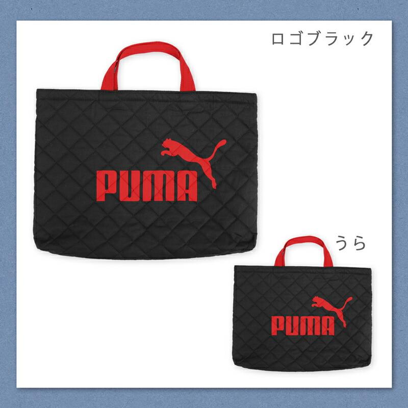 レッスンバッグ【PUMAロゴ】
