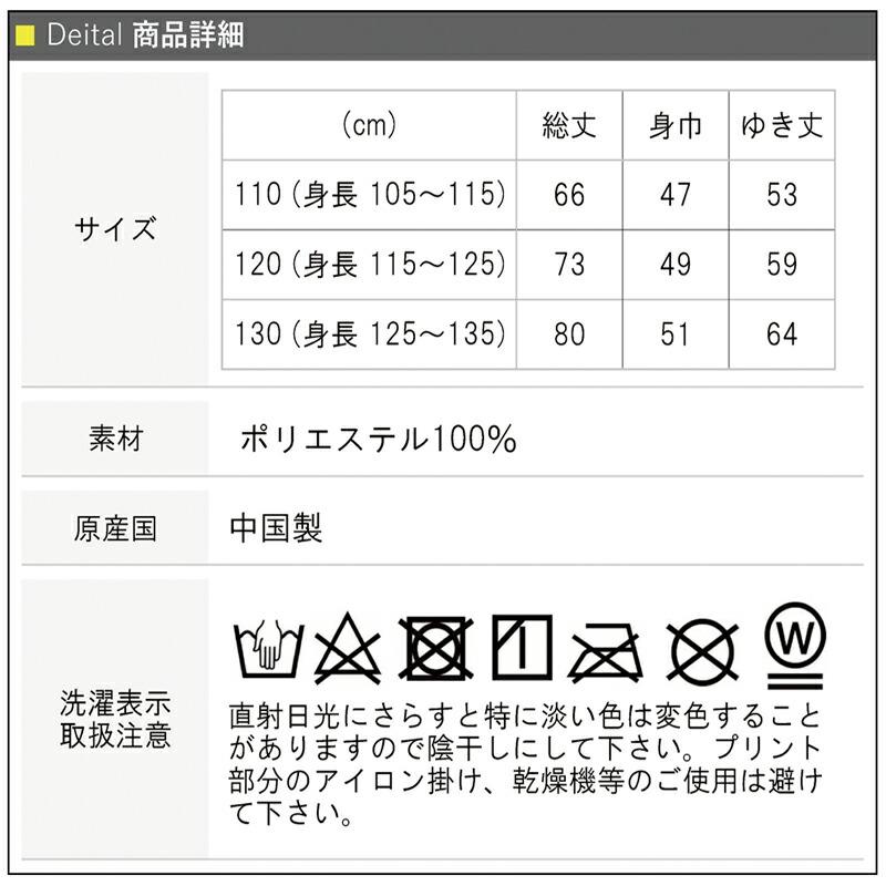 レインコート【コスモ】