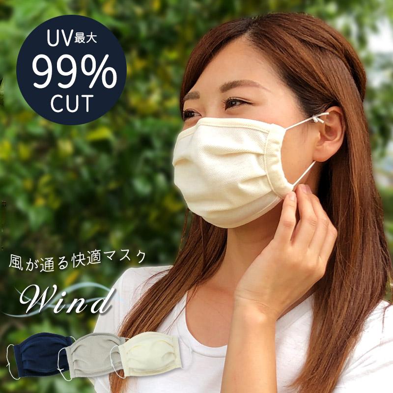 UVカット Wind