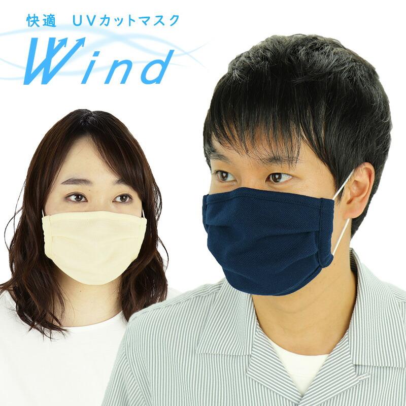 Windマスク